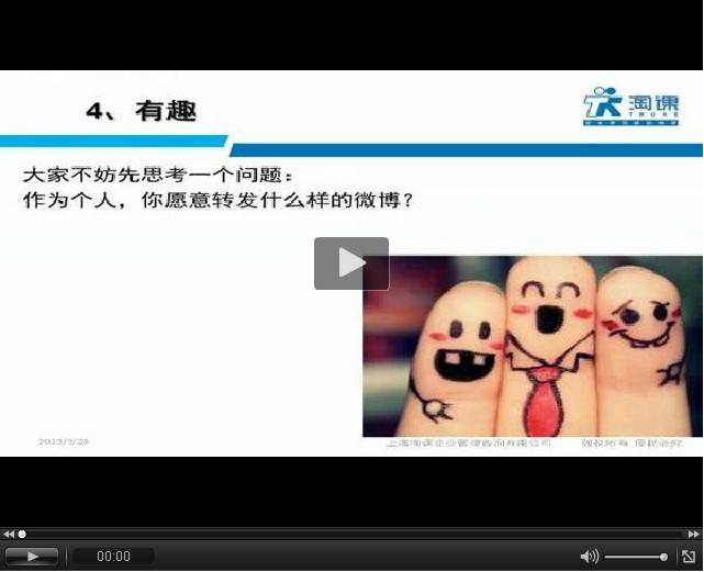 【第24期】企业培训管理部门的微博运营