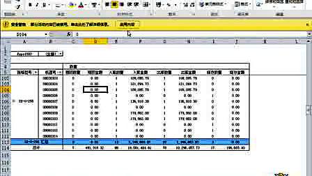 01 EXCEL2010第一時間揭秘--Excel 2010新功能完全掌握