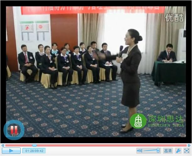 深圳思达——中行淄博分行服务与管理全面提升培训训练营