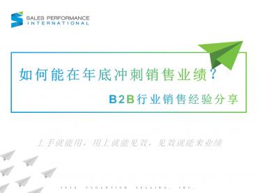 纯干货:如何能在年底冲刺销售业绩?B2B行业实战经验分享