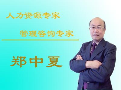 郑中夏老师沙龙《主管面谈技术》