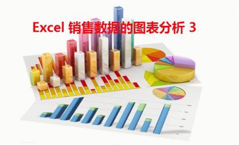 Excel 销售数据的图表分析 3