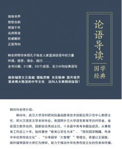 名校名师国学讲堂-细说论语 外教带你学论语名句(第一课)