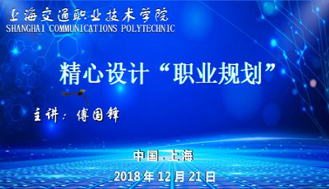傅國鋒老師大學生精心設計職業規劃課堂