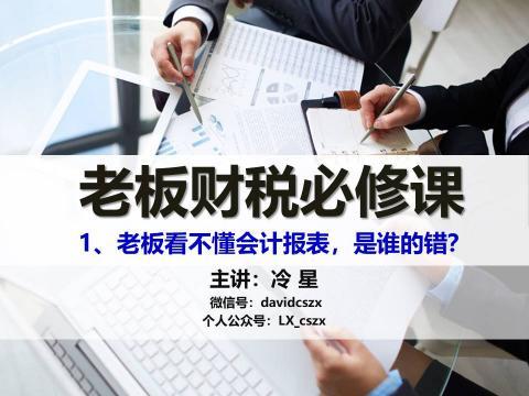 《老板財稅必修課》1、老板看不懂報表,是誰的錯?