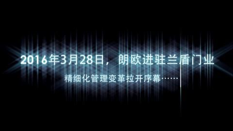 湖北省驻厂咨询成功案例:湖北兰盾门业有限公司涂总感言