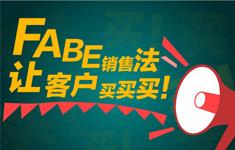 [長圖]FABE銷售法:讓客戶買買買!