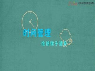 [動畫]時間管(guan)理︰誰(shui)被猴子纏身(shen)二龙一?