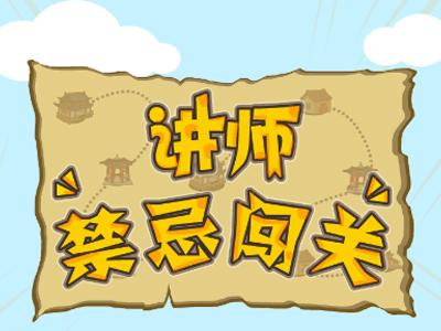 [H5]3.穿越講(jiang)師雷區—講(jiang)師禁忌闖關