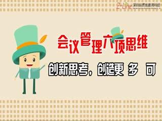 [動畫]創(chuang)新思(si)考手才,創(chuang)造更多(duo)可能(neng)