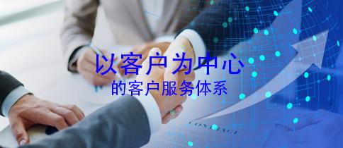 以客戶為中心的客戶服務體系