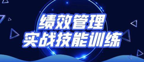 績效(xiao)管理實戰技能(neng)訓練
