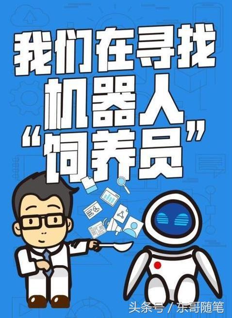 你所不知道的智能机器人,揭秘头条智能机器人